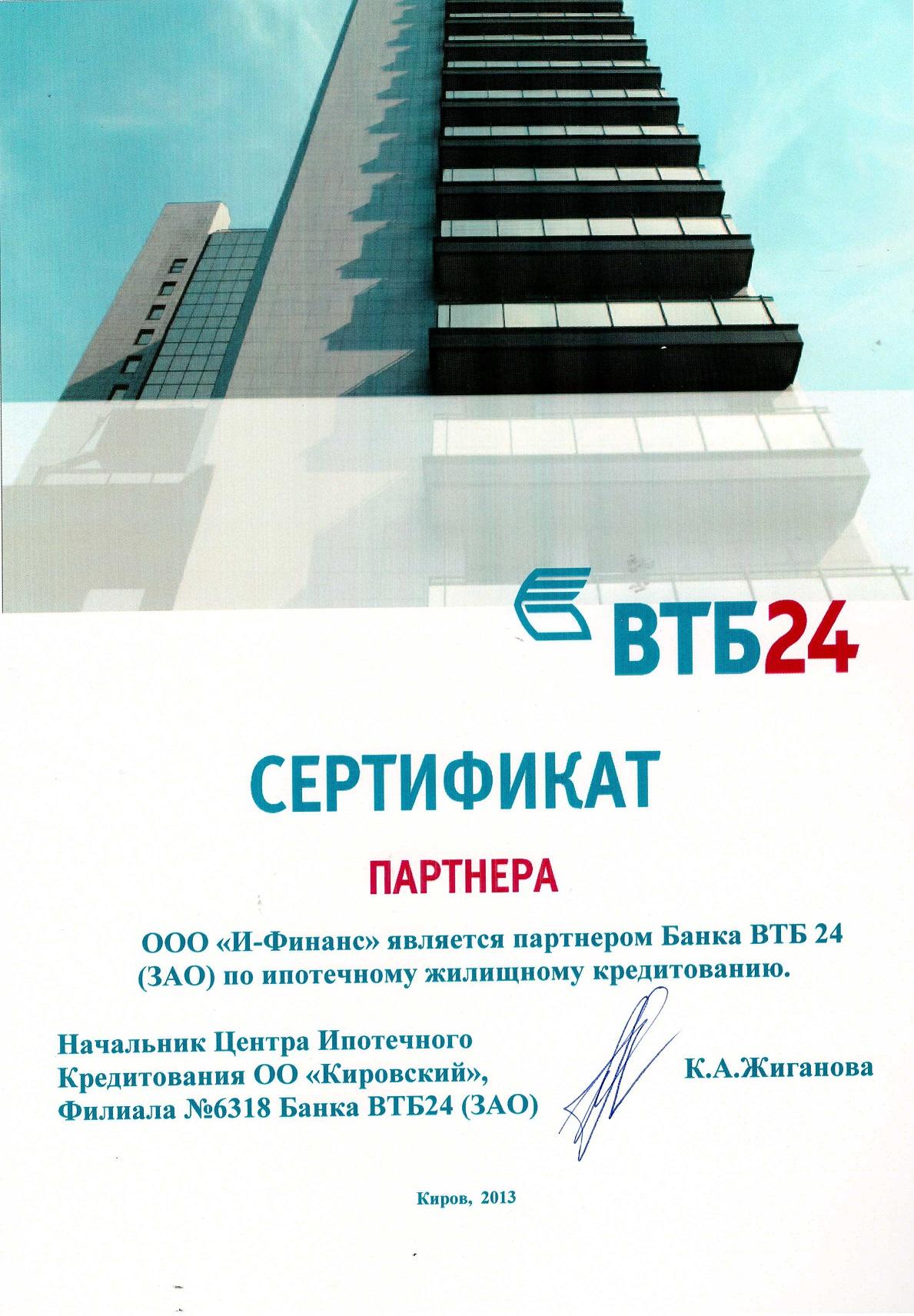 подать заявку на получение ипотеки в банке втб отзыв отказали кредит