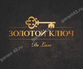 жк золотой ключ киров официальный